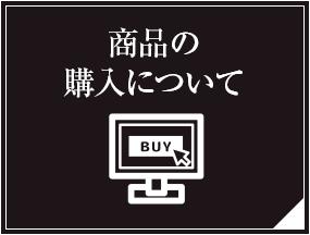 商品の購入について